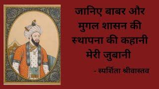 Babur - Establishment of Mughal Empire / बाबर - मुगल साम्राज्य की स्थापना