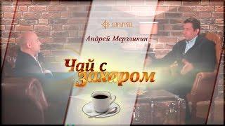 В гостях у Захара Прилепина Андрей Мерзликин [Чай с Захаром]