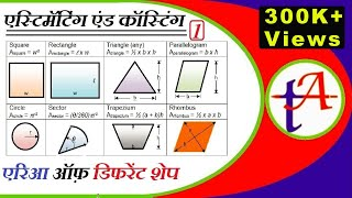 Area of different Shape - Estimating Costing basic Concepts part-1 TA0123