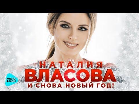 Наталия Власова - И снова Новый год (Official Audio 2017)