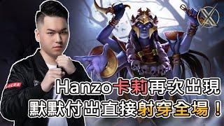TXO Hanzo|傳說對決|許久不見的卡莉,Hanzo的身手依舊
