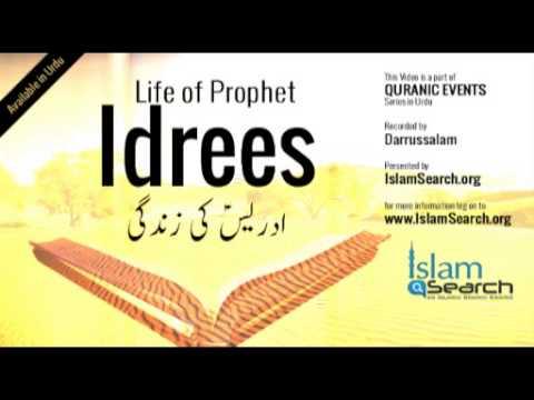Events of Prophet Idrees's life (urdu) -