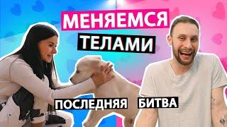 МЕНЯЕМСЯ ТЕЛАМИ - ПОСЛЕДНЯЯ БИТВА ft. Руслан Кузнецов