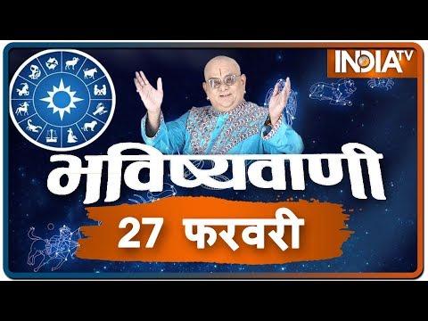 Today's Horoscope, Daily Astrology, Zodiac Sign For Thursday, February 27, 2020 (видео)