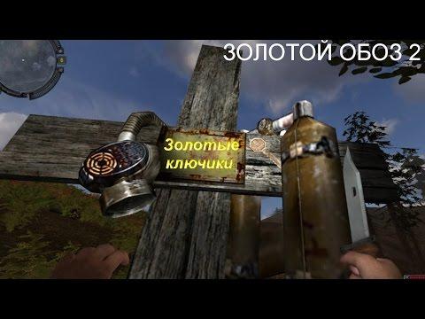Сталкер ЗОЛОТОЙ ОБОЗ 2 Где искать ключи, какие сейфы открываются ключами