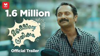 Maheshinte Prathikaaram Official Trailer