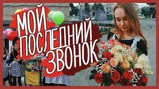 МОЙ ПОСЛЕДНИЙ ЗВОНОК 2017
