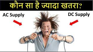 What is Danger AC or DC?   डेंजर एसी या डीसी क्या है?