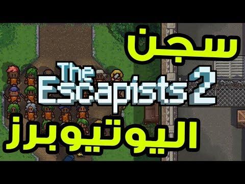The Escapists 2   !!انسجنت مع اليوتيوبرز