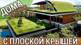 Какой построить дом с плоской крышей: 39 шикарных примеров проектов