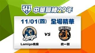 【中華職棒29年】11/01 總冠軍賽G4 全場精華:Lamigo vs 統一