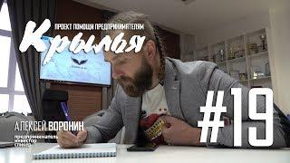 """Проект """"Крылья"""" #19   Метод Воронина"""