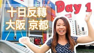 大阪 京都 Honeymoon Day 1 黑門市場 心齋橋商店街 梅田 燒肉力丸 【potatofishyu】
