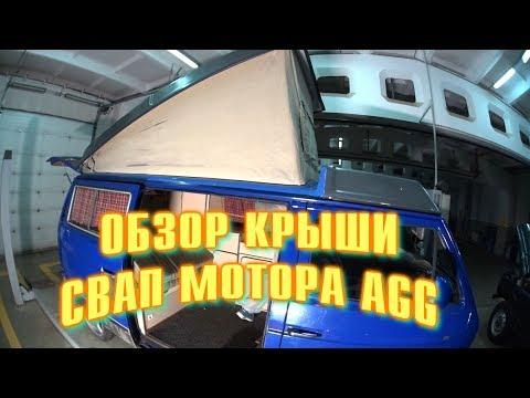 Фото к видео: VW T3 Westfalia Переделка воздушки СВАП AGG.Подняли крышу. Обзор 2.0
