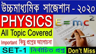 Physics suggestion-2020(HS)WBCHSE || FINAL SUGGESTION || All Topic Covered | SET-1