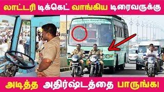 லாட்டரி டிக்கெட் வாங்கிய டிரைவருக்கு அடித்த அதிர்ஷ்டத்தை பாருங்க! | Tamil News | Tamil Seithigal