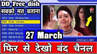 Breaking News latest update dd free dish 27 march || new free dish TV channels