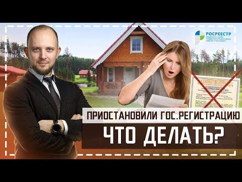 Как избежать приостановки государственной регистрации недвижимости? Ошибка Росрееста?
