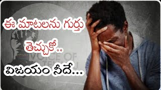 """Remember This"" to Win | గెలవాలంటే ఇది గుర్తుపెట్టుకో | Telugu Motivation | Voice Of Telugu"