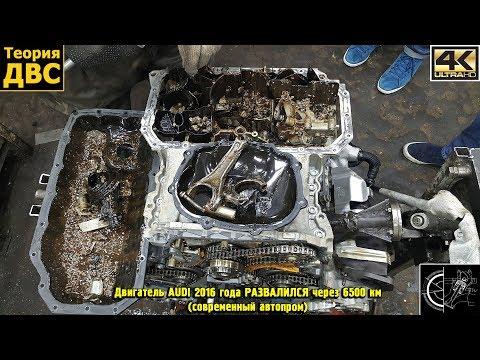 Фото к видео: Двигатель AUDI 2016 3.0 TFSI CRE года РАЗВАЛИЛСЯ через 6500 км (современный автопром)