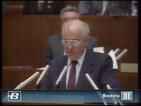 Горбачёв. Внеочередная сессия Верховного Совета СССР 26.08.1991