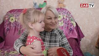 Зрители ЗабТВ помогли читинке поехать в Новосибирск за брошенным внуком