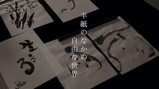 ハンコ職人・書家 齊藤江湖 枠の中の宇宙
