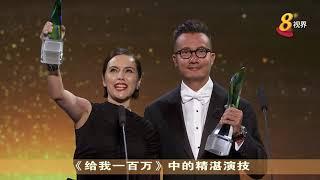《红星大奖》25周年銀禧惊喜连连 不忘沉淀情绪缅怀冯伟衷
