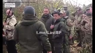 """Я ж не лох"": Зеленський приїхав в Золоте і посперечався з добровольцями"