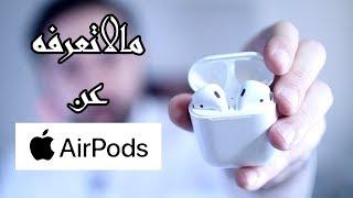 مالاتعرفه عن سماعات ابل - الدليل المتكامل للاستخدام - حلول المشاكل وطريقة التعامل Apple Airpods