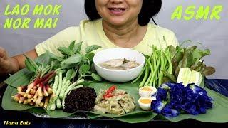 ASMR Lao Mok Nor Mai | หมกหน่อไม้ | Eating Sounds | Light Whispers | Nana Eats