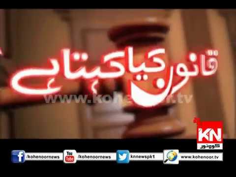 Qanoon kya Kehta Hai 28-07-2018 | Kohenoor News Pakistan