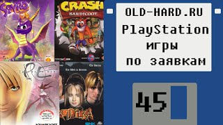 Программа Old-Hard, PlayStation игры по заявкам зрителей