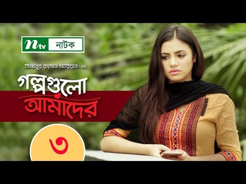 Drama Serial Golpogulo Amader, Episode 03
