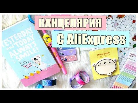 КАНЦЕЛЯРИЯ с АЛИЕКСПРЕСС Aliexpress Haul Покупка канцелярии
