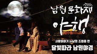 달빛따라 남원야경 (사랑이야기in남원-조법종교수님편)