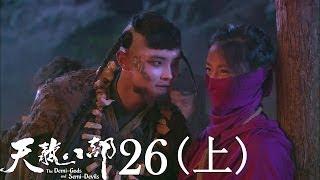 """天龙八部 26 (上)星宿弟子索要""""神木王鼎"""" 阿紫惹怒乔峰遭遗弃"""
