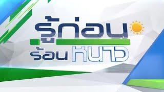รู้ก่อนร้อนหนาว | 15-03-62 | ข่าวเช้าไทยรัฐ