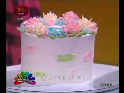 Nugasewana Cake Nirmana | Cake Decorations | 2019-01-14 | Rupavahini