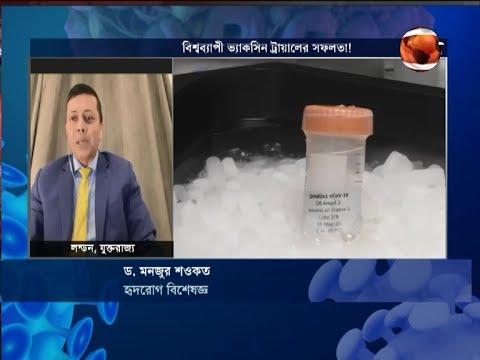 বিশ্বব্যাপী ভ্যাকসিন ট্রায়ালের সফলতা! | ড. মনজুর শওকত | 24 November 2020