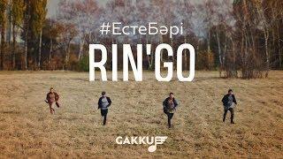 Rin'Go – Есте Бәрі
