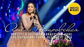 Алена Петровская - Концерт в Большом Концертном Зале «Октябрьский» Санкт-Петербург 2019г.