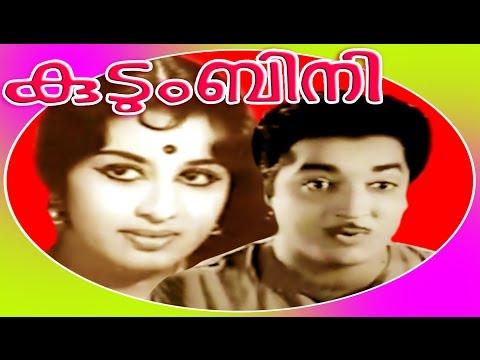 Malayalam Full Movie | കുടുംബിനി (Kudumbini) |  Prem Nazir, Sheela