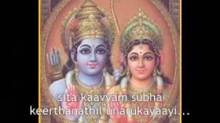 Sri Rama Namam
