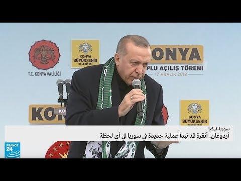 العرب اليوم - شاهد: أردوغان يؤكّد أن ترامب