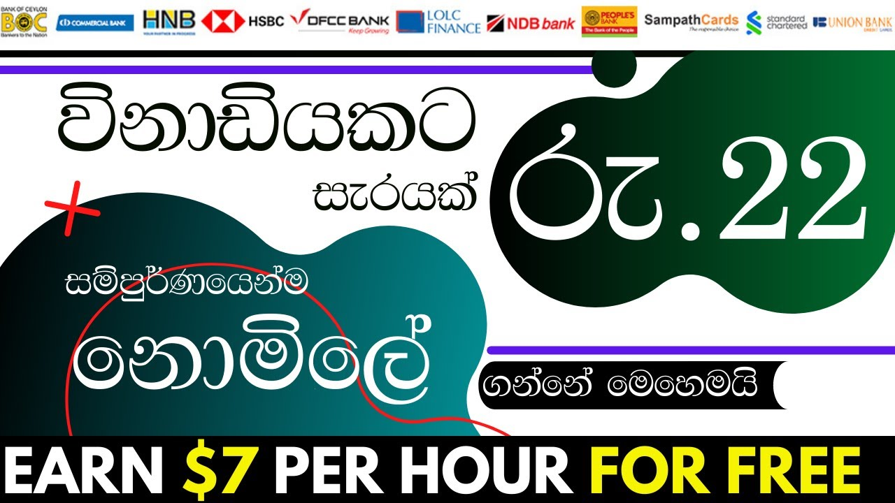 Earn money online sinhala|emoney Sinhala 2021|earn money online simple (Generate income Online 2021) thumbnail