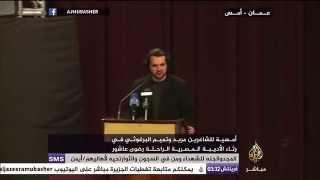 تحميل و مشاهدة الشاعر تميم البرغوثي..قالولي بتحب مصر؟ MP3