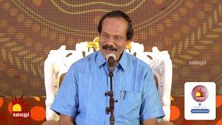பொங்கல் திருநாள் சிறப்பு பட்டிமன்றம் | Pongal Special | Dindigul.I.Leoni | Kalaignar TV