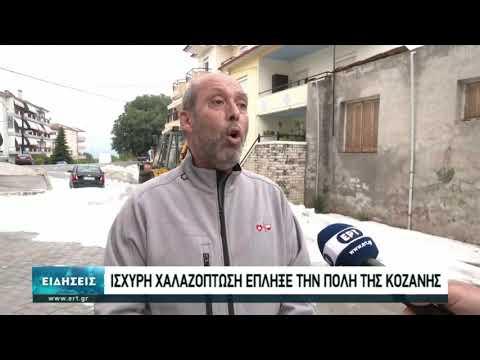 Κοζάνη: Τεράστιες καταστροφές από το χαλάζι   12/6/2021   ΕΡΤ