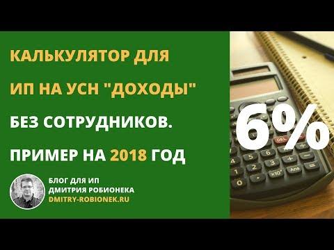 """Калькулятор для ИП на УСН """"доходы"""" без сотрудников. Пример на 2018 год"""